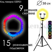 Кольцевая лампа и штатив LED лампа с 15 цветами подсветок, 9 режимов свечения RGB LED LC-318GB диаметр 30 см
