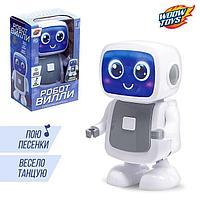 Робот-игрушка музыкальный «Вилли», танцует, звук, свет