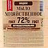 Мыло хозяйственное жидкое 72%,Аура 5 литров, фото 2