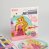 Алмазная мозаика для детей «Принцесса в замке», 18 х 18 см. Набор для творчества, фото 2