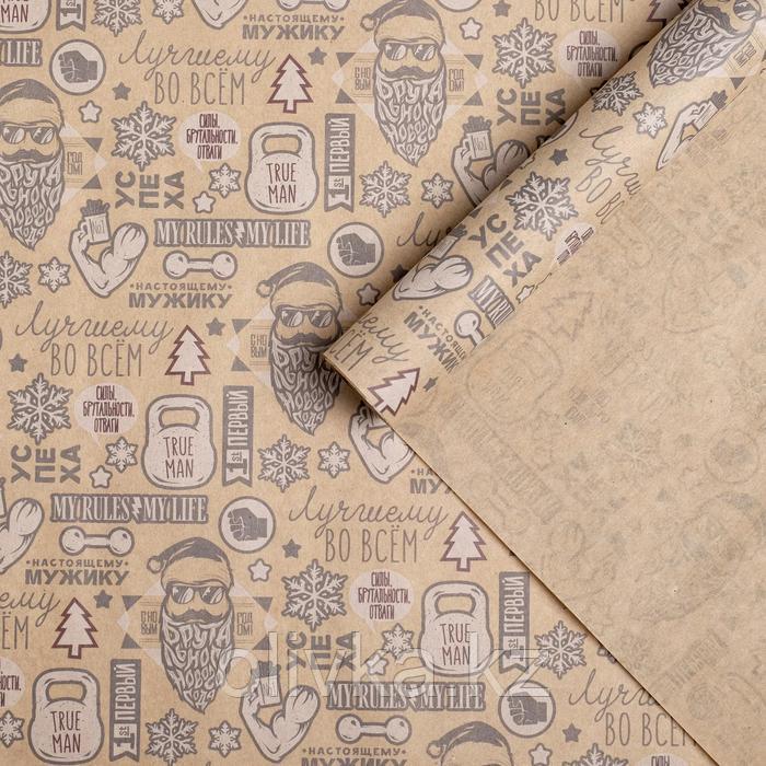 Бумага упаковочная крафтовая «Мужской Новый год», 70 × 100 см