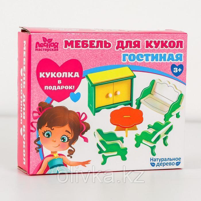 Мебель для кукол «Гостиная» + куколка в подарок - фото 1