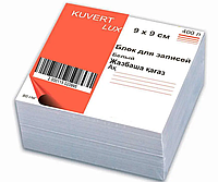 Бумага для заметок, 9*9*5см, Kuvert, 80г/м2, бумага офсетная