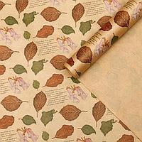 """Бумага упаковочная крафт """"Листья на ветру"""", 0.72 x 10 м"""