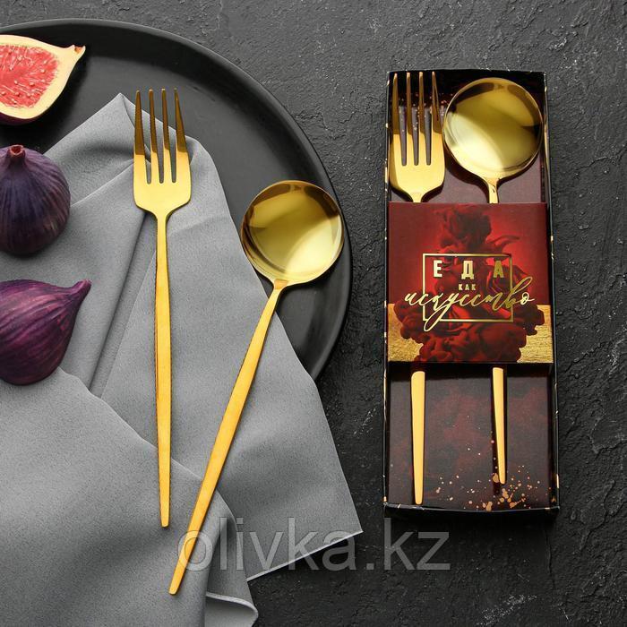 Набор из двух столовых приборов «Еда как искусство», 22,5 х 8 см