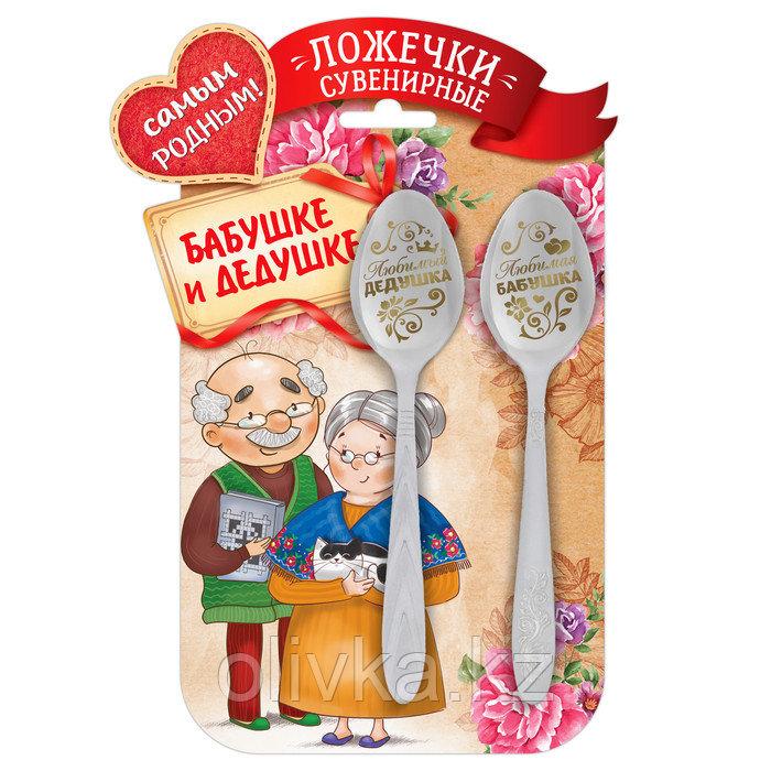 Набор ложек с гравировкой «Родным бабушке и дедушке»