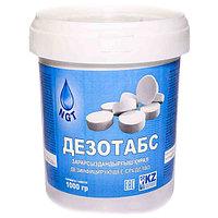 Дезинфицирующие Хлор таблетки 1 кг (300 шт) ДЕЗОТАБС