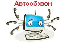 Автообзвон SpRobot (сервер без каналов, на 1 ПК)