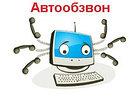 Автообзвон SpRobot - лицензия на 1 канал, фото 2