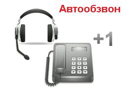 Автообзвон SpRobot - лицензия на 1 канал