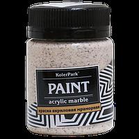 Краски акриловые мраморные KolerPark, Песчаный бриз