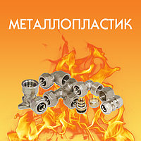Металлопластик