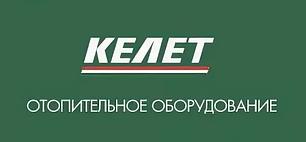 Отопительное оборудование Келет