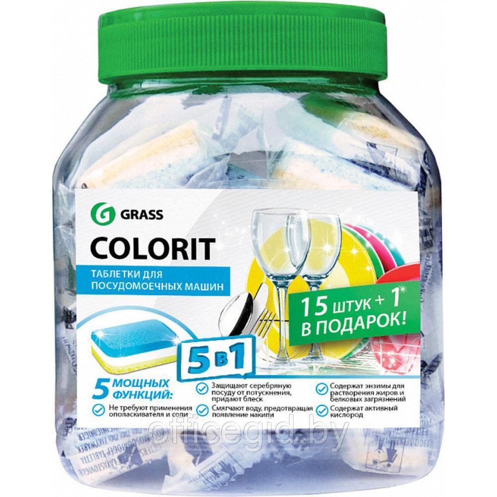"""Таблетки для посудомоечных машин """"Colorit"""" (16 шт), Grass"""