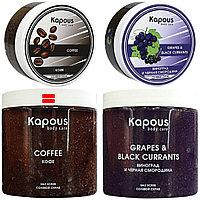 Скраб солевой 500гр Kapous в ассортименте