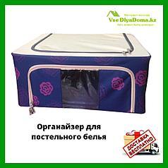Органайзер для постельного белья