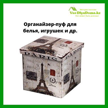 Органайзер-пуф для белья, вещей ПАРИЖ, фото 2