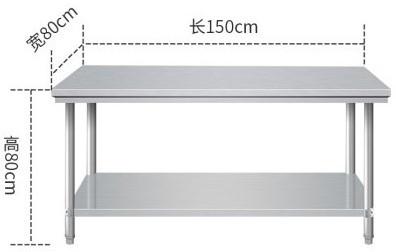Стол разделочный, 150*80*80см