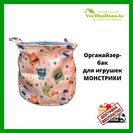 Бак детский для игрушек МОНСТРИКИ, фото 2