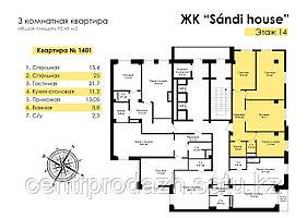 "3 ком в ЖК ""Sandi House"" 92 м²"