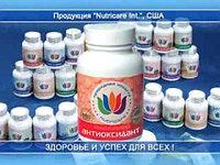 Биодобавки Nutricare (США) ( э...