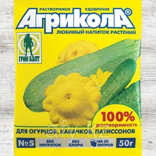 Агрикола 50 грамм для огурцов, патиссонов
