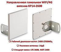 Направленная панельная WiFi/4G антенна, KP14-2600