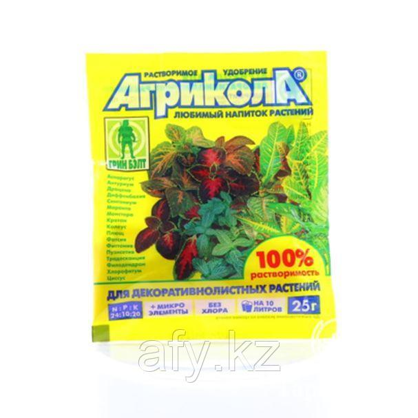 Агрикола для декоратив растений (пак 25 гр)