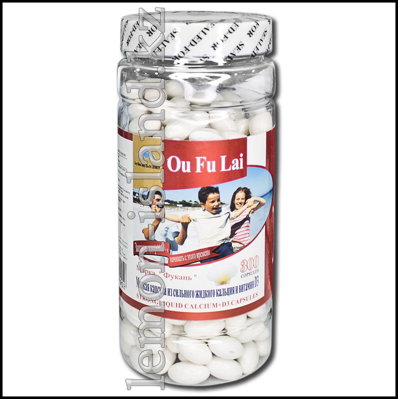 """Кальций с витамином D3 в капсулах (""""Жидкий кальций""""), 300 капсул."""
