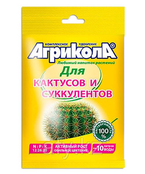 Агрикола для кактусов пак 20гр