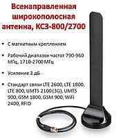 Всенаправленная широкополосная антенна с магнитным креплением, KC3-800/2700
