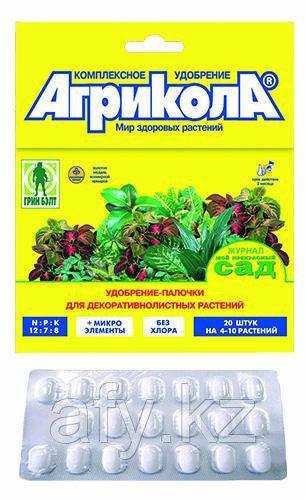 Агрикола палочки для декоративных растений