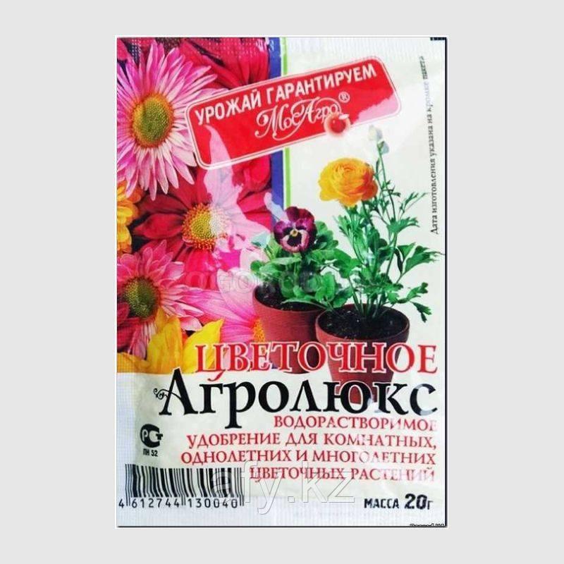 Агролюкс 100 гр цветочное