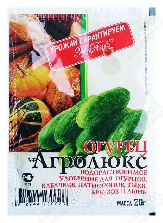 Агролюкс 20 гр огурец
