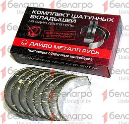 Д260-1004140-ЕР1 Комплект шатунных вкладышей (0.75) МТЗ Д-260