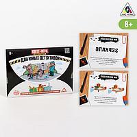 Квест-игра по поиску подарка «Для юных детективов»