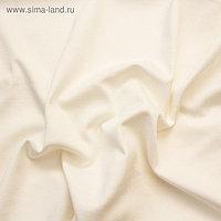 Ткань плательная, трикотаж, ширина 150 см, молочный