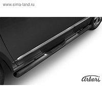 Защита штатных порогов Arbori d76 с проступью со скосами 45 градусов завальцованные черная Haval H6 2014-