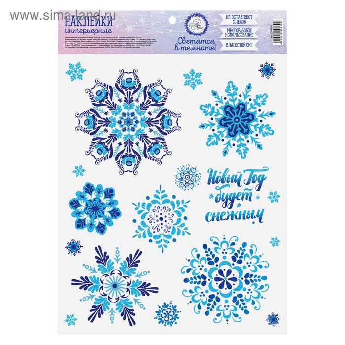 Интерьерная наклейка со светящимся слоем «Новый Год будет снежным», 21 х 29,7 х 0,1 см - фото 1