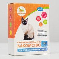 Лакомства 'Пижон' для кошек, с таурином и L-карнитином, 60 табл.