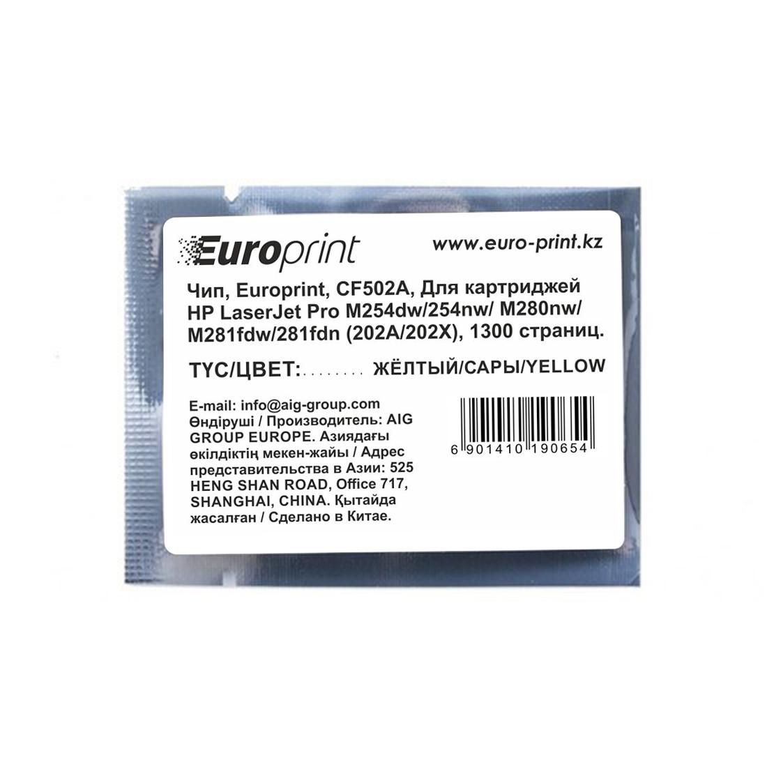 Чип Europrint HP CF502A