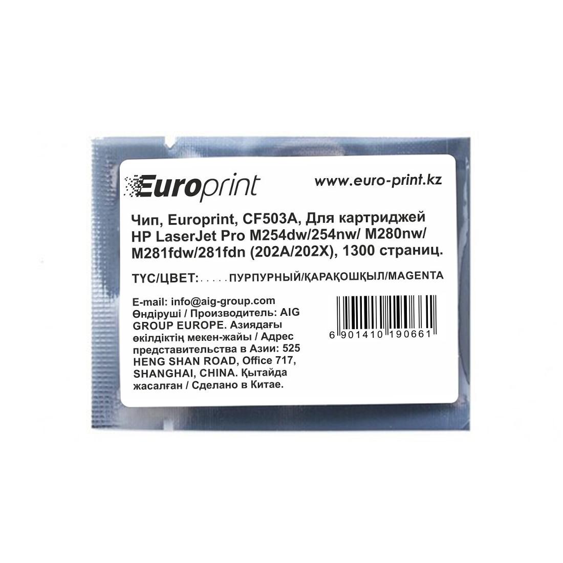 Чип Europrint HP CF503A
