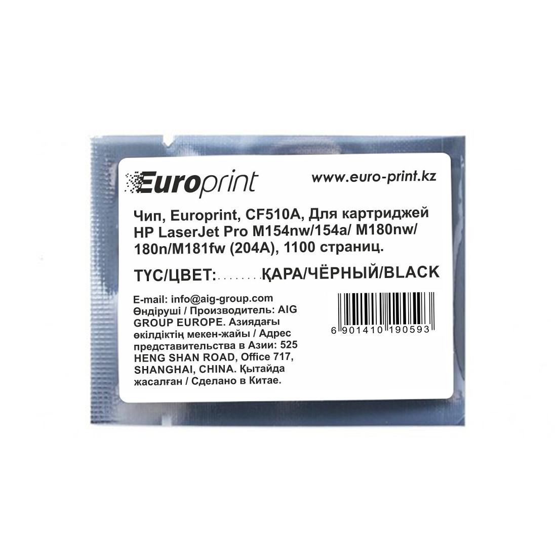 Чип Europrint HP CF510A