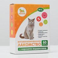 Лакомства 'Пижон' для кошек, с морскими водорослями, 60 табл.