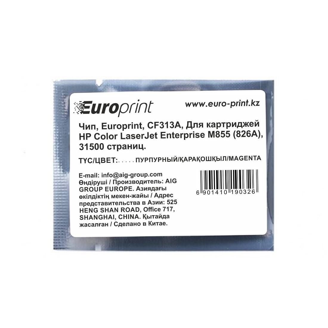 Чип Europrint HP CF313A