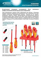 Набор отверток, диэлектрических до 1000 В, 8 пр. GROSS, фото 2