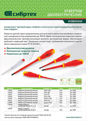 Отвертка диэлектрическая SL4 х 100 мм, до 1000 В. СИБРТЕХ, фото 2