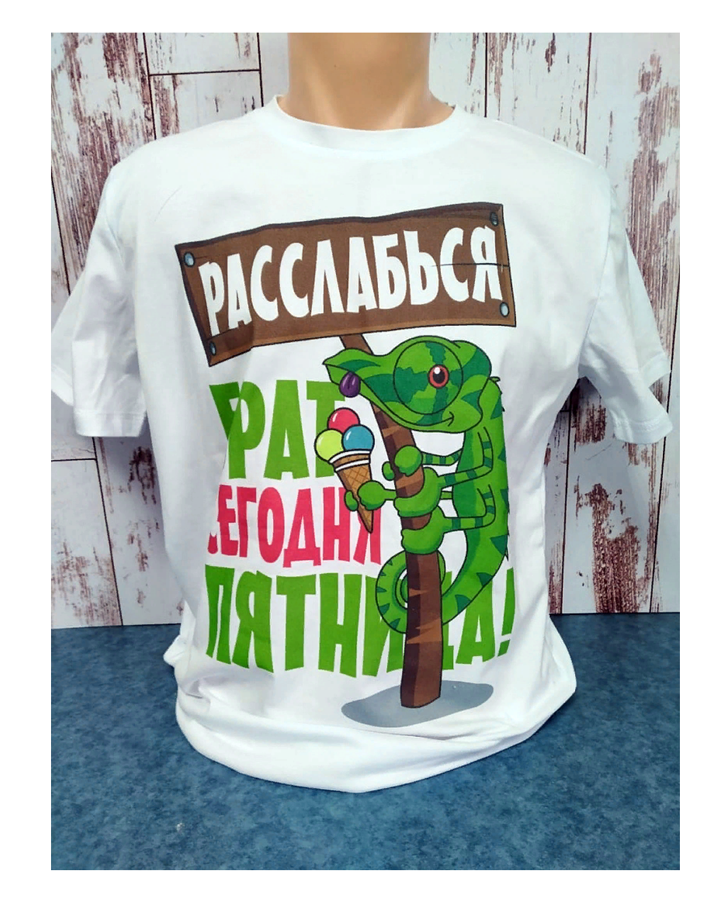"Футболка ""Расслабься брат сегодня пятница"", 48(M), 100%ХБ"