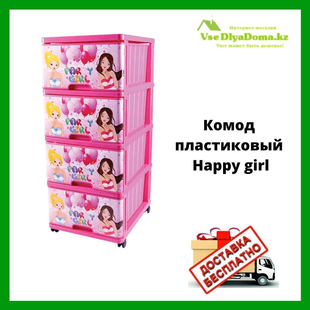 Комод пластиковый HAPPY GIRL