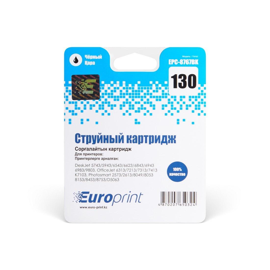 Картридж Europrint EPC-8767BK (№130)
